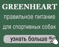 GREENHEART-PREMIUS
