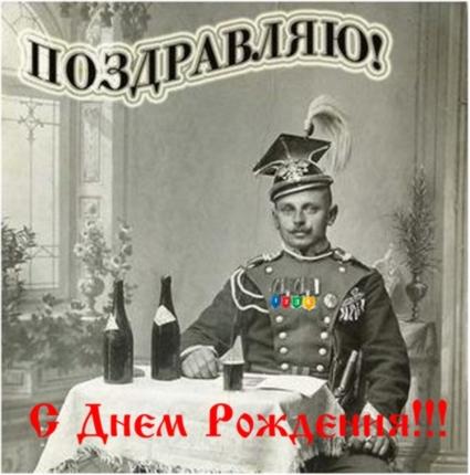 Поздравить с днем рождения сослуживца по армии